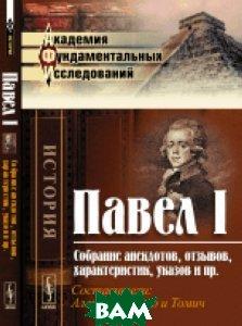 Павел I. Собрание анекдотов, отзывов, характеристик, указов и пр.