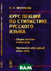 Курс лекций по стилистике русского языка. Общие понятия стилистики. Разговорно-обиходный стиль речи