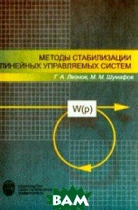 Методы стабилизации линейных управляемых систем