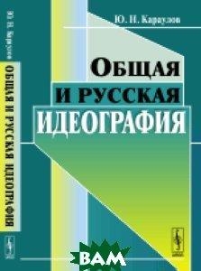 Общая и русская идеография