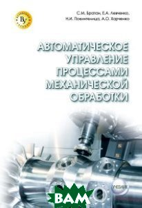 Автоматическое управление процессами механической обработки. Учебник