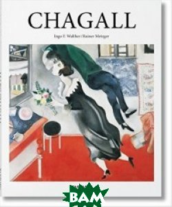 Chagall. Basic Art 2. 0