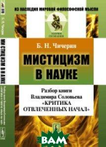 Мистицизм в науке. Разбор сочинения Владимира Соловьева Критика отвлеченных начал