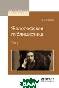 Философская публицистика в 2-х томах. Том 2