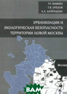 Урбанизация и экологическая безопасность территории новой Москвы