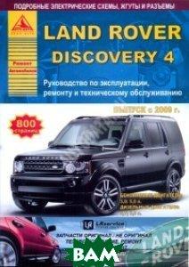 Land Rover Discovery IV c 2009 с бензиновыми и дизельными двигателями. Руководство по эксплуатации, ремонту и техническому обслуживанию