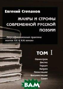 Жанры и строфы современной русской поэзии. В 3-х томах (количество томов: 3)