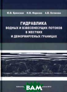 Гидравлика водных и взвесенесущих потоков в жестких и деформируемых границах. Монография