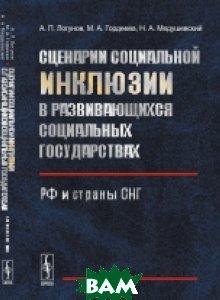 Сценарии социальной инклюзии в развивающихся социальных государствах. РФ и страны СНГ