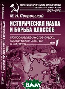 Историческая наука и борьба классов. Историографические очерки, критические статьи и заметки. Том 1