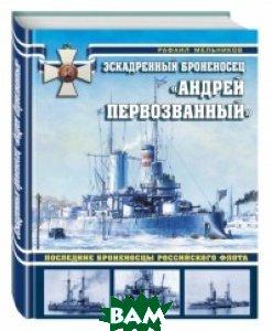 Эскадренный броненосец&171;Андрей Первозванный&187;. Последние броненосцы российского флота