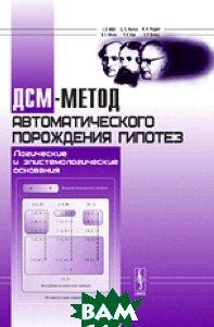 ДСМ-метод автоматического порождения гипотез. Логические и эпистемологические основания