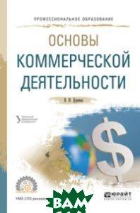 Основы коммерческой деятельности. Учебное пособие для СПО