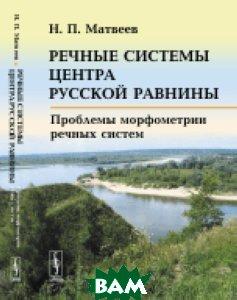 Речные системы центра Русской равнины. Проблемы морфометрии речных систем