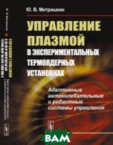 Управление плазмой в экспериментальных термоядерных установках. Адаптивные автоколебательные и робастные системы управления