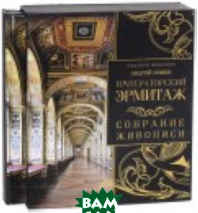 Императорский Эрмитаж: собрание живописи (короб)