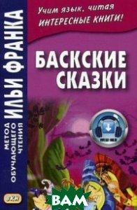 Баскские сказки. Учебное пособие