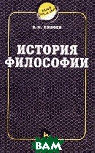 История философии  В. М. Пивоев купить