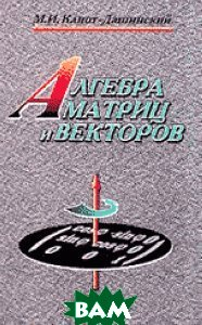 Алгебра матриц и векторов  М. И. Клиот-Дашинский  купить