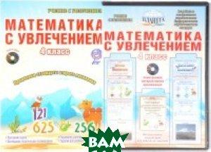 Математика с увлечением. 4 класс. Интегрированный образовательный курс. Методическое пособие. ФГОС (+ CD-ROM)