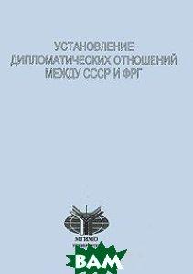 Установление дипломатических отношений между СССР и ФРГ: сборник документов и материалов   купить