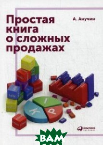 Простая книга о сложных продажах