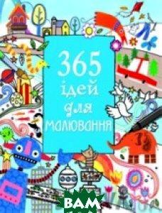 365 ідей для малювання  Вотт Ф. купить
