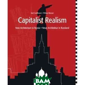 Capitalist Realism. New Architecture in Russia