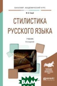 Стилистика русского языка. Учебник для академического бакалавриата