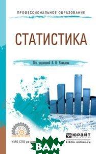 Статистика. Учебное пособие для СПО