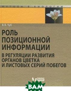 Роль позиционной информации в регуляции развития органов цветка и листовых серий побегов