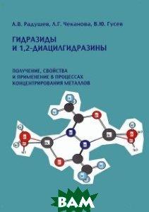 Гидразиды и 1, 2-диацилгидразины. Получение, свойства и применение в процессах концентрирования металлов