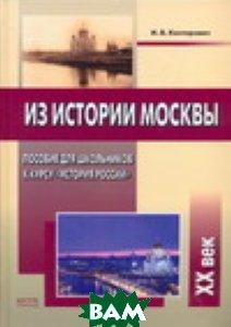 Из истории Москвы  Канторович И.В. купить