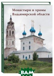 Монастыри и храмы Владимирской области БЕЛЫЙ ГОРОД