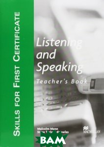 Skills for FCE (First Certificate in English) Listening and Speaking Teacher`s Book