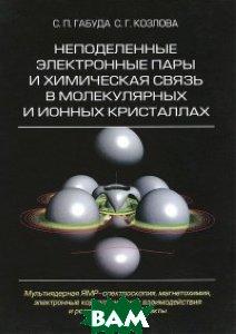 Неподеленные электронные пары и химическая связь в молекулярных и ионных кристаллах