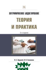 Внутрифирменное бюджетирование. Теория и практика. Практическое пособие