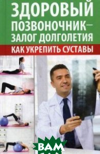 Здоровый позвоночник - залог долголетия. Как укрепить суставы