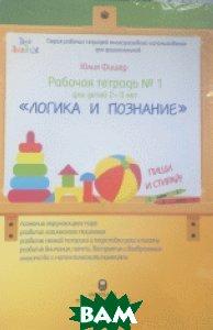 Логика и познание . Пиши и стирай. Рабочая тетрадь 1 для детей 2-3 лет