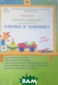 Логика и познание . Пиши и стирай. Рабочая тетрадь 2 для детей 3-4 лет