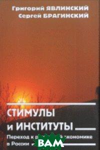 Стимулы и институты. Переход к рыночной экономике в России