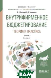 Внутрифирменное бюджетирование. Теория и практика. Учебник для бакалавриата и магистратуры