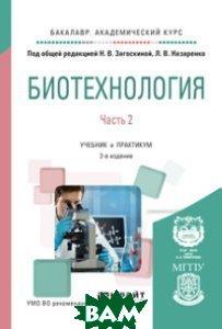 Биотехнология. В 2-х частях. Часть 2. Учебник и практикум для академического бакалавриата