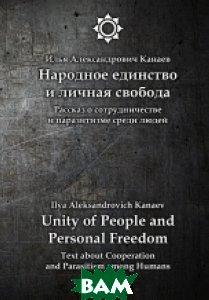 Народное единство и личная свобода