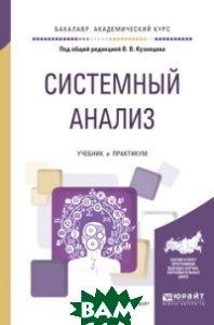 Системный анализ. Учебник и практикум для академического бакалавриата