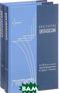 Константин Циолковский. Избранные произведения (количество томов: 2)