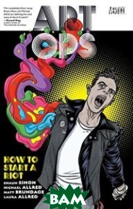 Art Ops. How to Start a Riot. Книга 1
