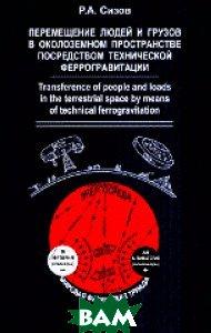 Перемещение людей и грузов в околоземном пространстве посредством технической феррогравитации