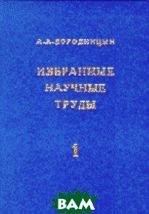 Избранные научные труды (количество томов: 2)