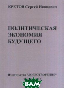 Гуманистическая общественно-экономическая формация. Политическая экономия будущего. Том 1. Отдел 1. Глава 1. Часть 2. Предмет и метод политической экономии будущего